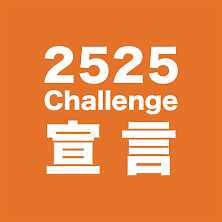 2525challenge宣言ロゴ.pngのサムネイル画像