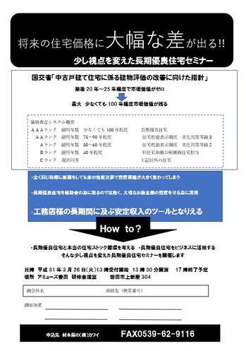 長期セミナー3月26日チラシ.JPG
