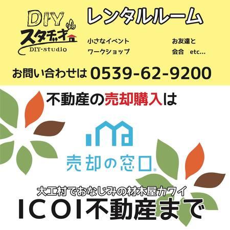 DIY-studio LINE@用新ロゴ 画像.jpg
