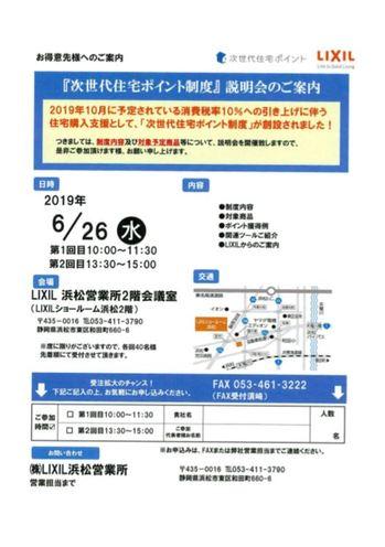 次世代住宅ポイント  リクシル.JPG