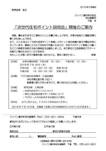 次世代住宅ポイント TOTO.JPG