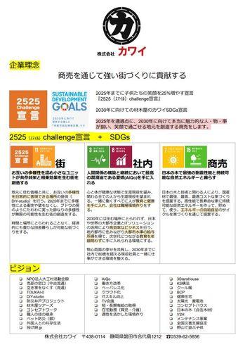 2525challenge宣言+SDGs.JPG