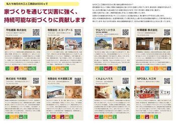 SDDsららぽーと磐田 令和元年8月 裏.JPG