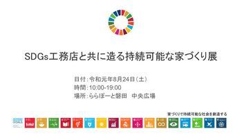 SDGsイベントタイトル.jpg