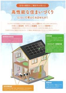 簡易版 高性能な家づくり 表紙.jpg