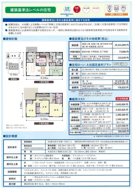 3建築基準法レベルの住宅.jpg
