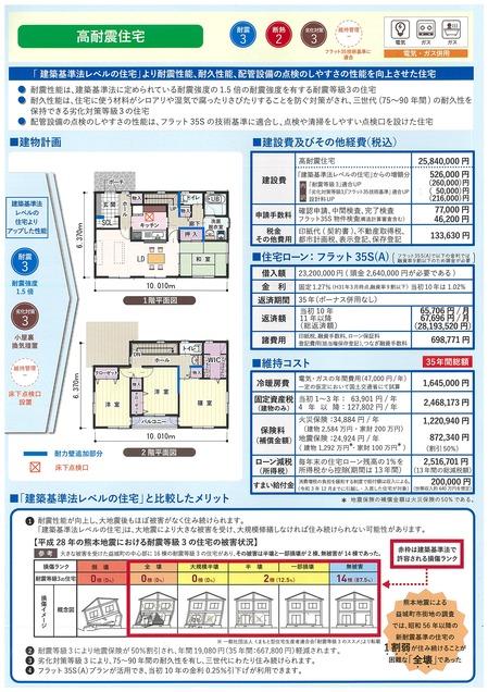 4高耐震住宅.jpg