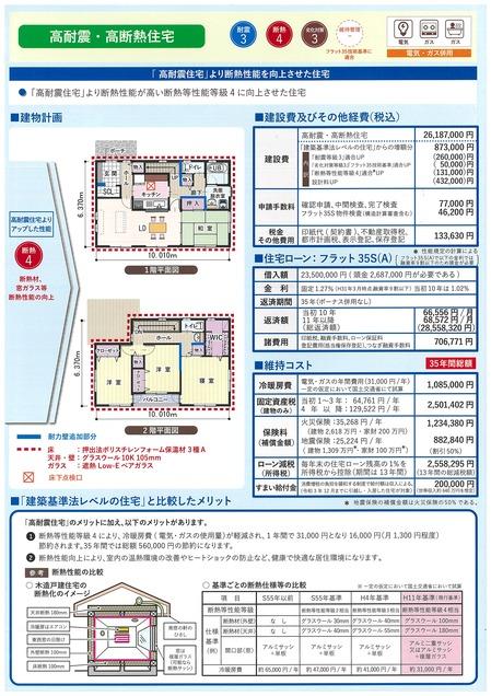 5高耐震・高断熱住宅.jpg