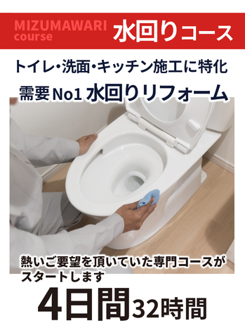 home-select-course-caed-mizumawari.jpg